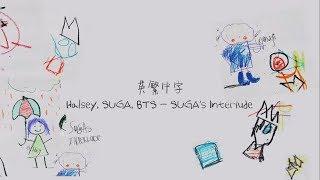 《英/韓繁中字》halsey, Suga, Bts - Suga's Interlude Suga的插曲
