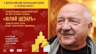 Роберт Стуруа / У Золотых Ворот