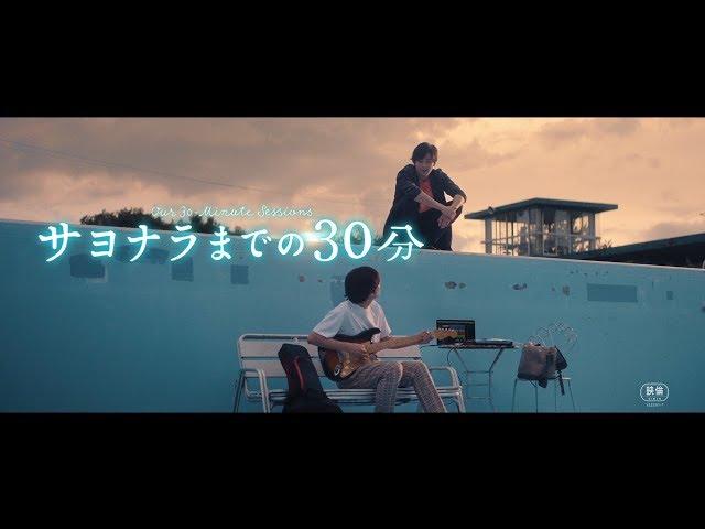 新田真剣佑×北村匠海『サヨナラまでの30分』特報映像
