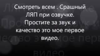 Ляпы в мультфильмах!!!!!!!!!!!