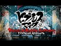 ヒプノシスマイク Division All Stars「ヒプノシスマイク -Division Rap Battle-」Music Video