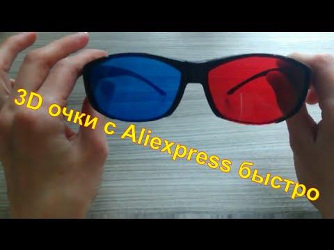 3d очки с Aliexpress