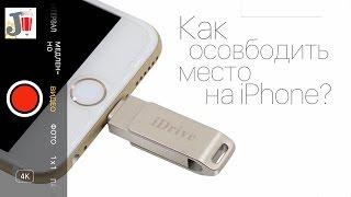 Как освободить место на iPhone? Обзор флешки для iPhone