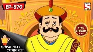 Gopal Bhar (Bangla) - গোপাল ভার) - Episode 570 - Deshi Santa - 23rd December, 2018