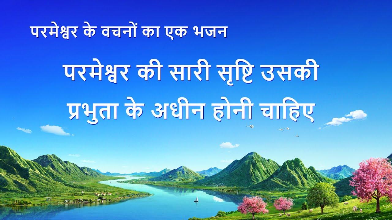 Hindi Gospel Song With Lyrics | परमेश्वर की सारी सृष्टि उसकी प्रभुता के अधीन होनी चाहिए