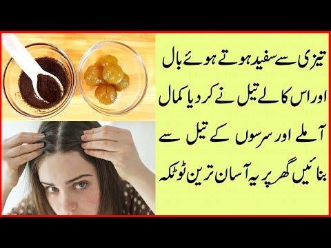 Stop White Grey Hair Natural Home Remedies in Urdu Hindi