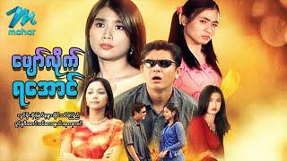 မြန်မာဇာတ်ကား - ပျော်လိုက်ရအောင် - လွင်မိုး ၊ ခိုင်သင်းကြည် ၊ စိုးမြတ်နန္ဒာ - Myanmar Movies ၊ Love