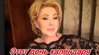 Ты же не забыл - ПЕСНЯ 2018 - Любовь Успенская и Настя Каменских