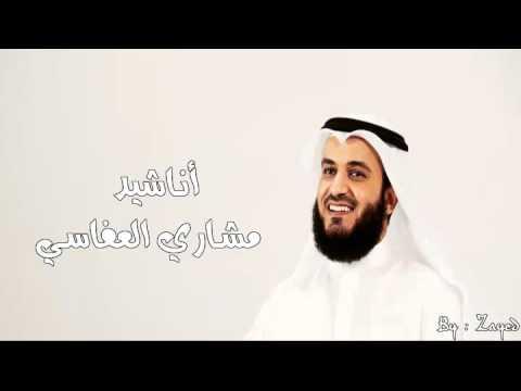 Mishary alafasy Ana Al 3abd