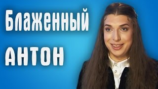 Обзор Половинки - Блаженный Антон (СникШоу)