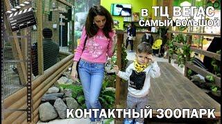 Смотреть видео самый большой контактный зоопарк в Москве онлайн