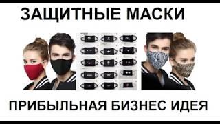 защитные маски  прибыльная бизнес ниша  Как найти поставщика