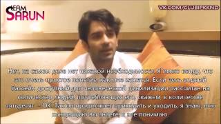 Перевод интервьюБаруна Собти с ТимСарун/ Translate interview Barun Sobti with TeamSarun 23.08.15