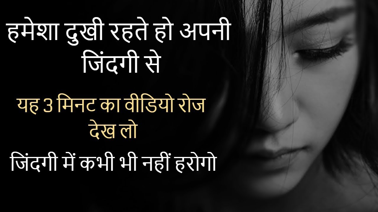 Sad And Emotional Heart Touching Quotes Inspiring Quotes In Hindi Peace Life Change Youtube
