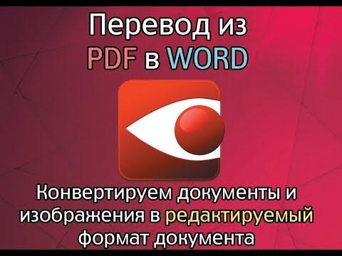 Конвертируем документы из формата PDF и JPG в WORD - YouTube