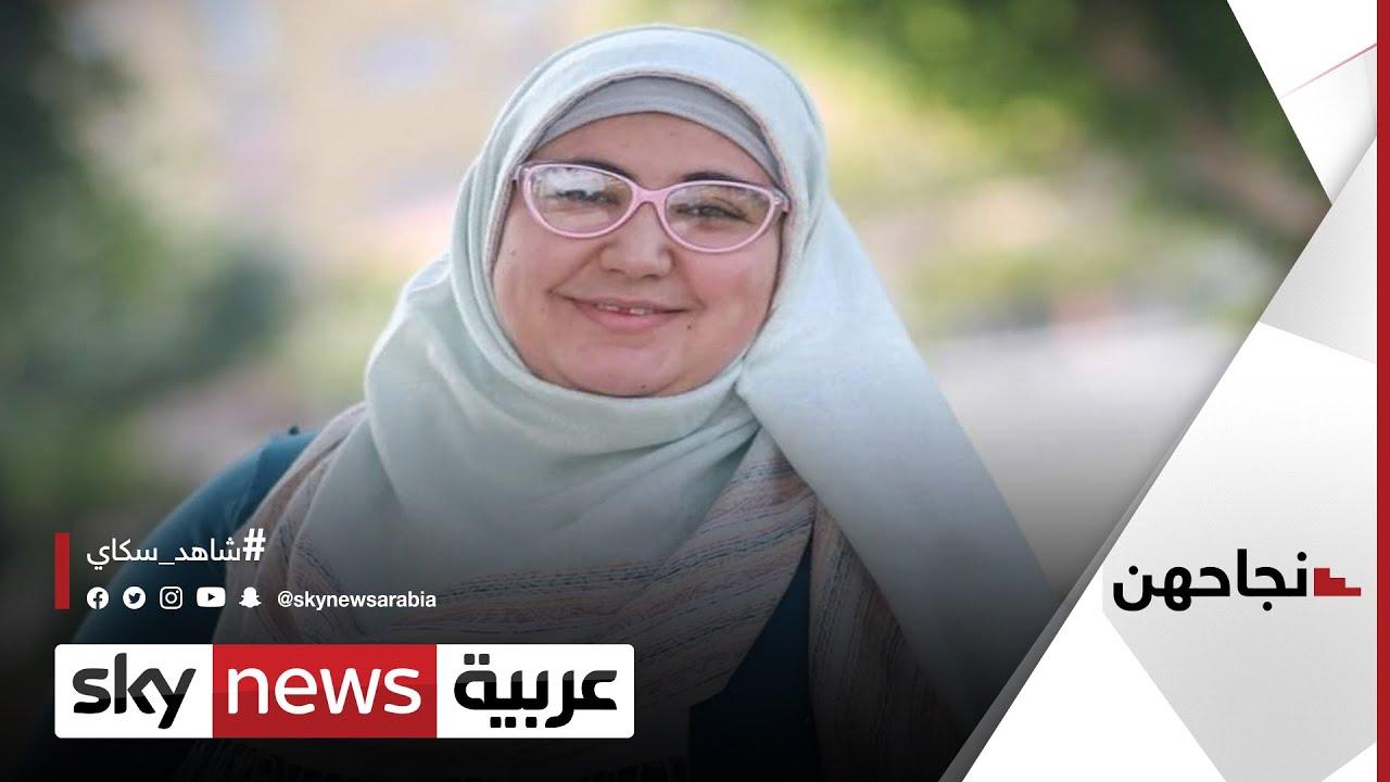 جمانة قويدر.. سفيرة الفضاء في قطاع غزة | #نجاحهن  - 20:55-2021 / 6 / 19
