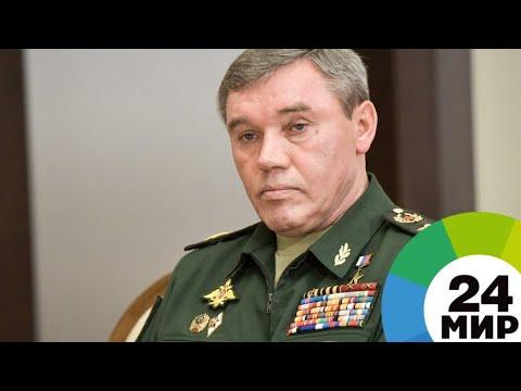 Глава Генштаба Герасимов обсудил с коллегой из НАТО военные учения - МИР 24