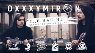 """Download Oxxxymiron - """"Где Нас Нет"""" (Guitar Cover) Mp3 and Videos"""