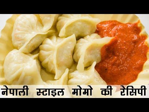 मोमोज बनाने की विधि | Nepali Veg Momos Recipe In Hindi | वेज मोमो रेसिपी