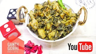 Ganth Gobhi Recipe // Delicious Vegetable Recipe //BY PREETI SEHDEV