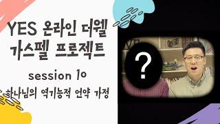 [YES:ON 더웰] 가스펠프로젝트 Session 10: 하나님의 역기능적 언약 가정 - The Gospel Project 위대한 시작