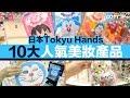 日本| Tokyu Hands人氣! 10大人氣日本美妝產品Listing|GOtrip直擊