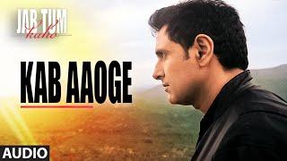 Kab Aaoge Full Song (Audio) | Jab Tum Kaho | Parvin Dabas, Ambalika, Shirin Guha | Mohit Chauhan