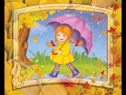 ОСЕНЬ В ЛЕСУ (с субтитрами)   Детская песня про осень для самых маленькихиз YouTube · С высокой четкостью · Длительность: 1 мин37 с  · Просмотры: более 165.000 · отправлено: 9-11-2016 · кем отправлено: Children's Russian