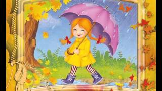 Песня Осенняя песенки для детей про осень