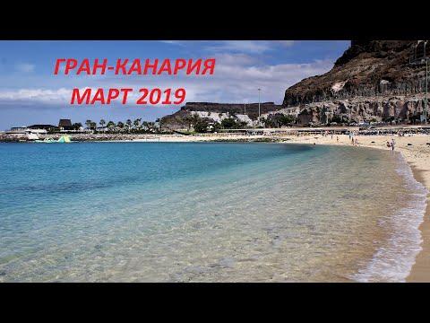Канарские острова. Гран-Канария март 2019. Пляжи и пешие маршруты. Отдых с полуторагодовалым малышом