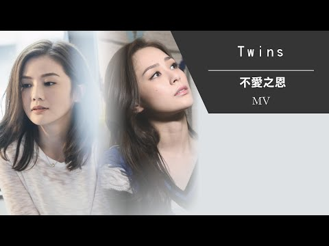 Download Youtube: TWINS《不愛之恩》[Official MV]