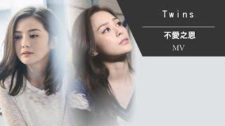 TWINS《不愛之恩》[Official MV]