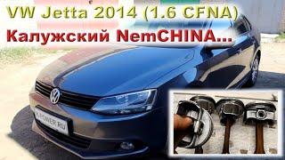JETTA 2014: Капиталка CFNA с гильзовкой