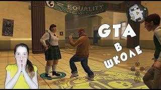 GTA в ШКОЛЕ?/ Bully Scholarship Edition