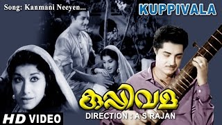 Kuppivala Movie Song 3 | Kanmani neeyen