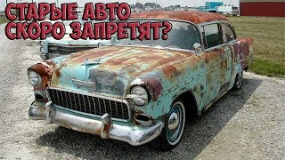 В Госдуме предложили запретить использовать старые автомобили