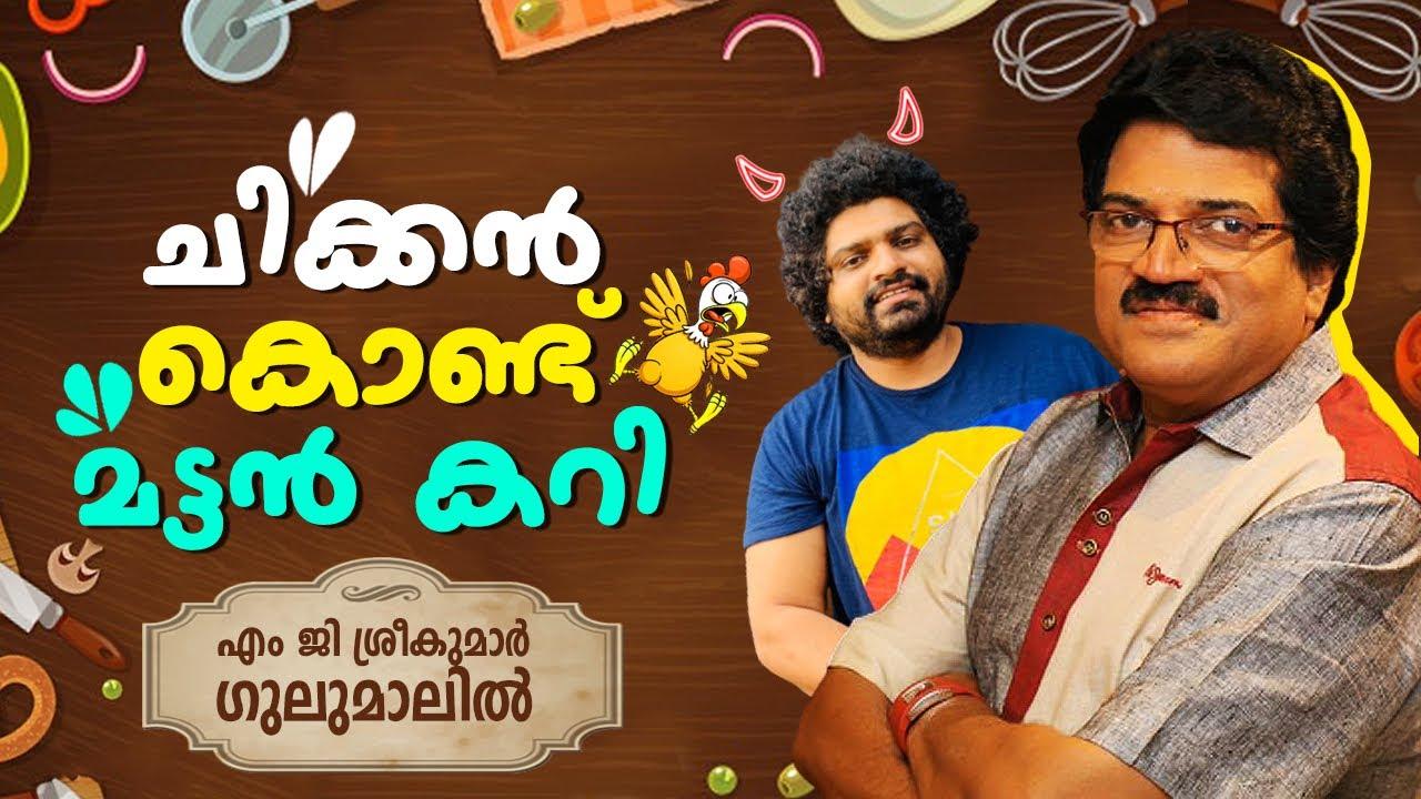 എം ജി ശ്രീകുമാറേട്ടൻ എന്നെ കൊന്നില്ലന്നേയുള്ളു | M G Sreekumar Prank | GULUMAL ONLINE | Anup Show