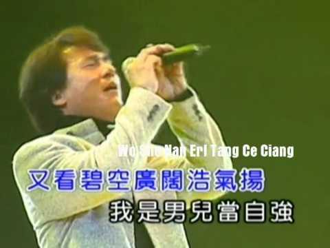 男兒當自強 - 成龍 , Nan Erl Dang Zi Jiang - Jacky Chen-Lung with Romaji Teks