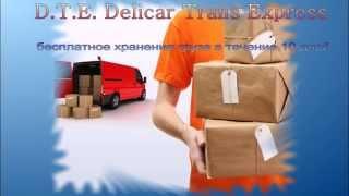 Delicar Trans Express DTE(, 2014-12-02T21:45:38.000Z)