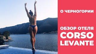 Отдых в Черногории Обзор отеля CORSO LEVANTE Котор