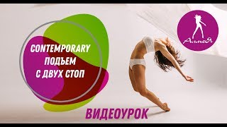 Видео уроки Contemporary - Подъем с двух стоп (Школа танцев Алмея)