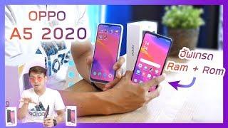 รีวิว OPPO A5 2020 รุ่นพิเศษ (Ram 4GB + Rom 128GB) คุ้มไหมถ้าจะซื้อ ?
