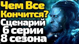 ЧТО БУДЕТ В ФИНАЛЕ? СЦЕНАРИЙ 6 СЕРИИ 8 СЕЗОНА ИГРЫ ПРЕСТОЛОВ