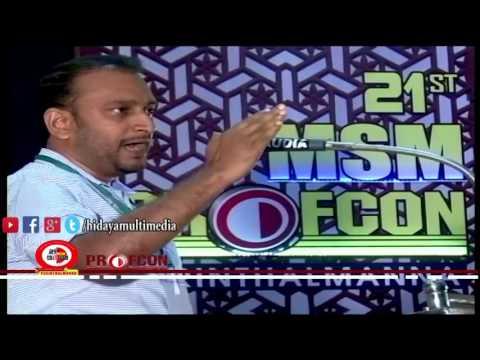 MSM Profcon 2017 | P K Firoz | Perinthalmanna