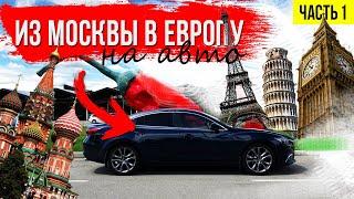 Путешествие в Европу на машине из Москвы. Часть 1. Москва Люблин.