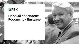 Первый президент  Россия при Ельцине