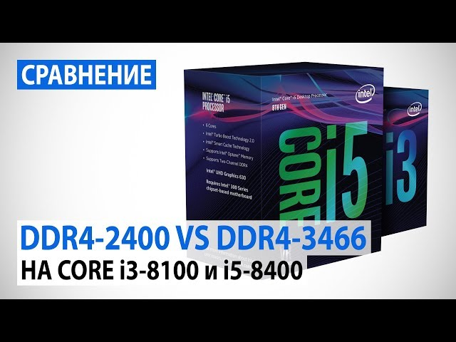 2666 vs 3200 ddr4