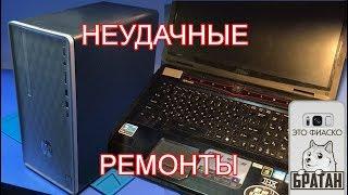 нЕУДАЧНЫЕ РЕМОНТЫ! Ноутбук MSI GT780DX и системный блок HP. Потерпел ФИАСКО