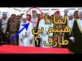 هل تعلم لماذا تم اختيار هيثم بن طارق سلطان لسلطنة عمان؟ حقائق لا تعرفها عن السلطان هيثم بن طارق