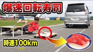 回転寿司って時速何キロまで取れるの?車で暴走して検証してみた。